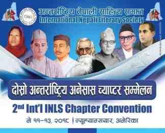 न्यू ह्याम्सयारमा अन्तर्राष्ट्रिय नेपाली साहित्य समाजको दोस्रो अन्तर्राष्ट्रिय च्याप्टर सम्मेलन हुदै