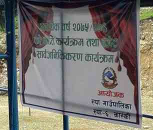 रुपा गाउँपालिकाद्वारा नीति, कार्यक्रम तथा बजेट सार्वजनिक