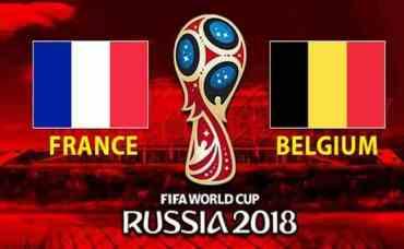 विश्वकप सेमिफाइनल: फ्रान्स र बेल्जियम भिड्दै