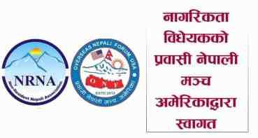नागरिकता विधेयकको प्रवासी नेपाली मञ्च अमेरिकाद्धारा स्वागत (बिज्ञप्ती सहित)