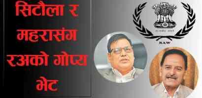 'रअ'को कार्यक्रममा सुटुक्क पुगे भीआईपी दुई कृष्ण