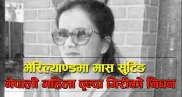 मेरिल्याण्डमा 'मास सुटिङ': नेपाली महिला वृन्दा गिरीसहित दुईको निधन
