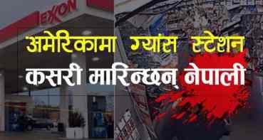 नेपालीका लागी खतरनाक अमेरिकी ग्याँस स्टेशन : कसरी मारिन्छन् नेपाली ?
