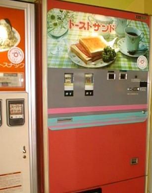 (Japanese Vending Machines)