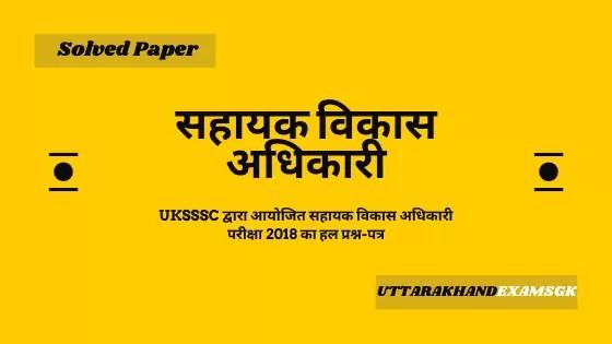 sahayak vikas adhikari सहायक विकास अधिकारी