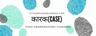 कारक Case Karak