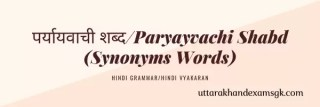 पर्यायवाची शब्द/Paryayvachi Shabd (Synonyms Words)