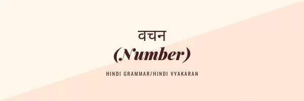 वचन (Number) hindi vyakaran