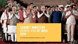 Cabinet Ministers (कैबिनेट मंत्री) of India 2019