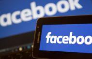 फेसबुक बंद करेगा अपना क्लासिक लुक
