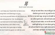 If कविता (Rudyard किपलिंग रचित) का हिन्दी अनुवाद श्यामेन्द्र सोलंकी द्वारा