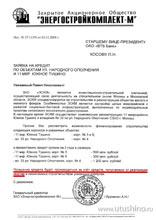 Кредит от ВТБ для ЭСКМ: 2 миллиарда на Южное Тушино мкр 11 и Народного Ополчения 33