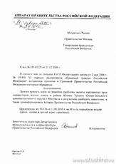 Ответ на коллективное письмо дольщиков ЮТ11 из Аппарата Правительства РФ
