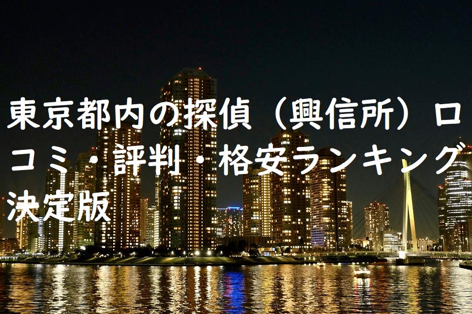 東京都内の探偵(興信所)口コミ・評判・格安ランキング決定版
