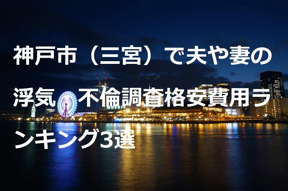 神戸市(三宮)で夫や妻の浮気・不倫調査格安費用ランキング3選.png