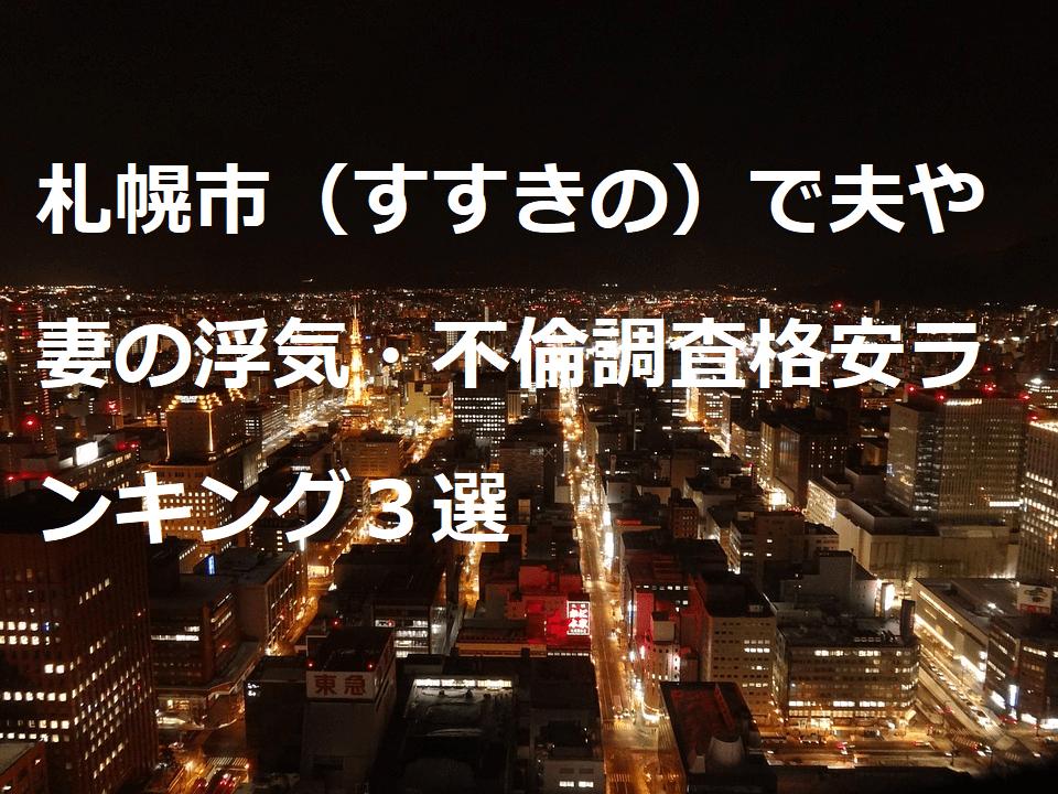 札幌市(すすきの)で夫や妻の浮気・不倫調査格安ランキング3選