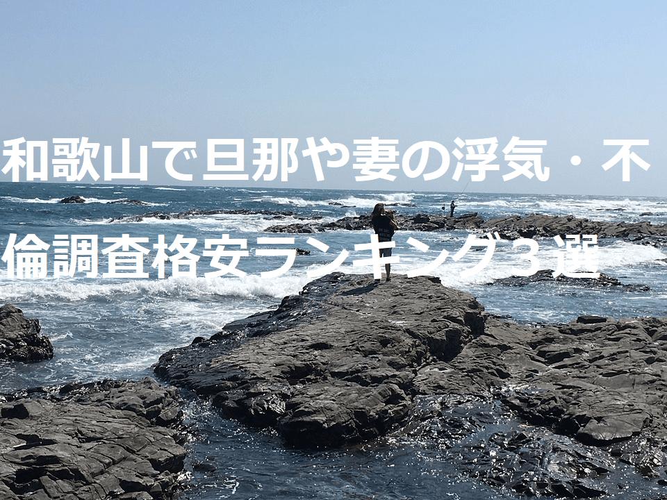 和歌山で旦那や妻の浮気・不倫調査格安ランキング3選
