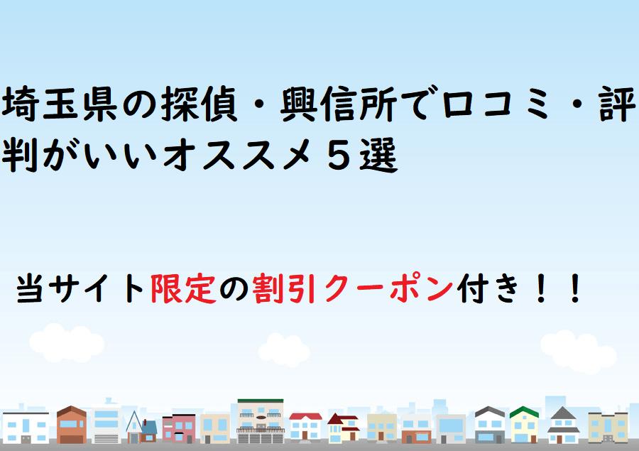 埼玉県の探偵・興信所で口コミ・評判がいいオススメ5選
