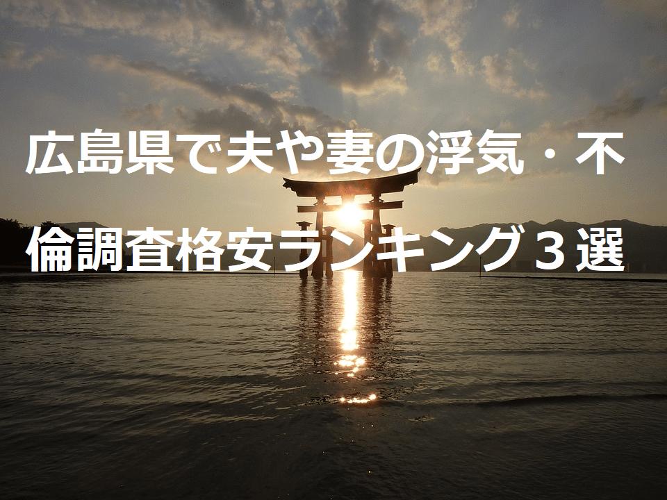 広島県で夫や妻の浮気・不倫調査格安ランキング3選