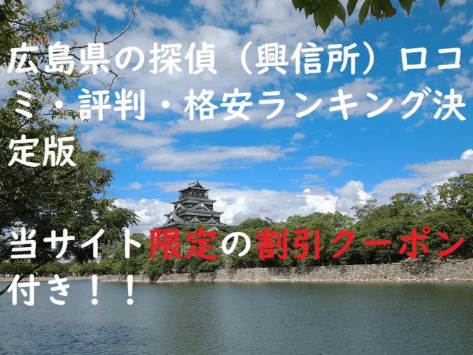 広島県の探偵(興信所)口コミ・評判・格安ランキング決定版