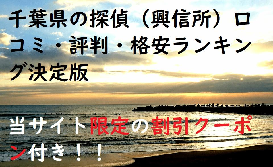 千葉県の探偵(興信所)口コミ・評判・格安ランキング決定版