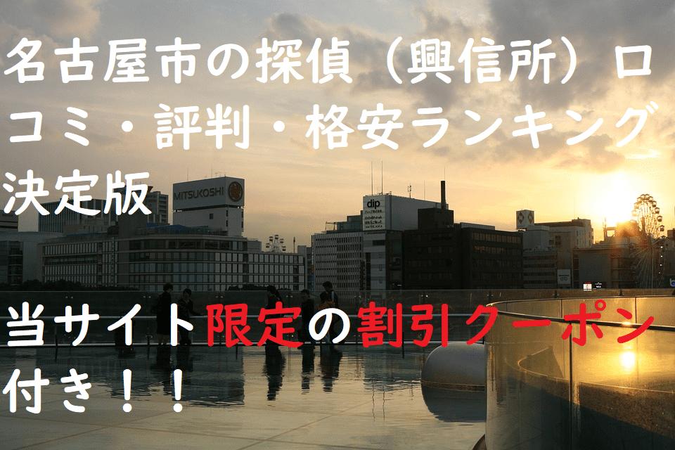 名古屋市の探偵(興信所)口コミ・評判・格安ランキング決定版