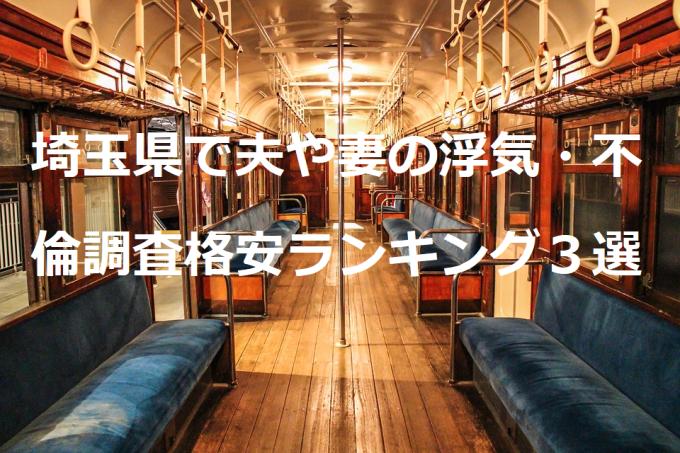 埼玉県で夫や妻の浮気・不倫調査格安ランキング3選.png