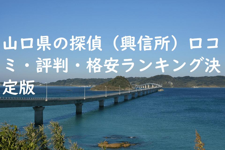 山口県の探偵(興信所)口コミ・評判・格安ランキング決定版