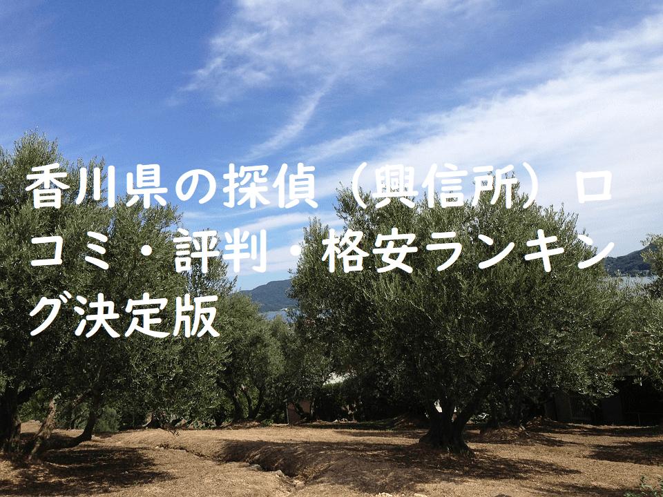 香川県の探偵(興信所)口コミ・評判・格安ランキング決定版