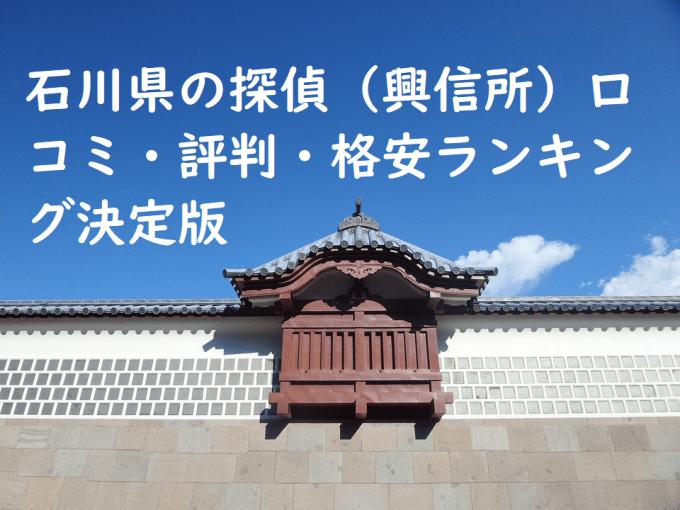 石川県の探偵(興信所)口コミ・評判・格安ランキング決定版