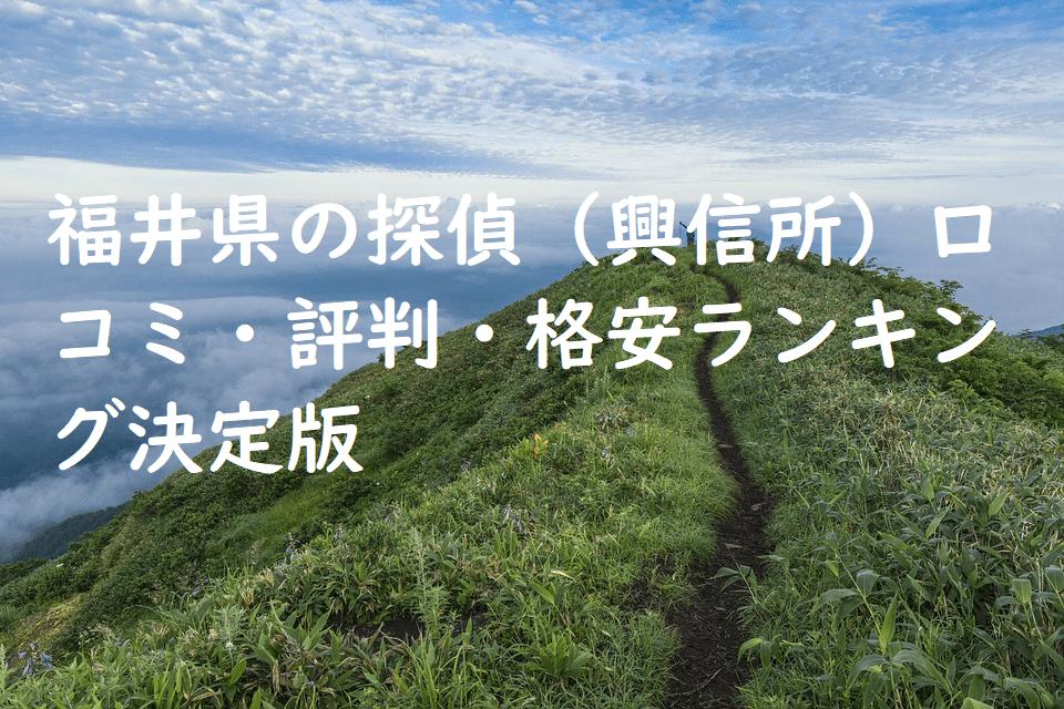 福井県の探偵(興信所)口コミ・評判・格安ランキング決定版