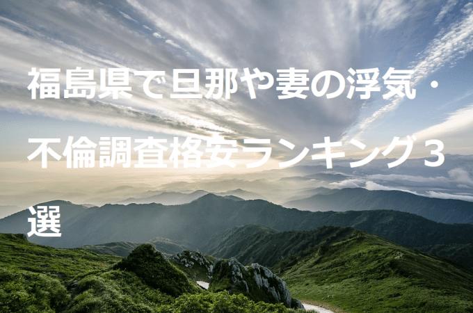 福島県で旦那や妻の浮気・不倫調査格安ランキング3選