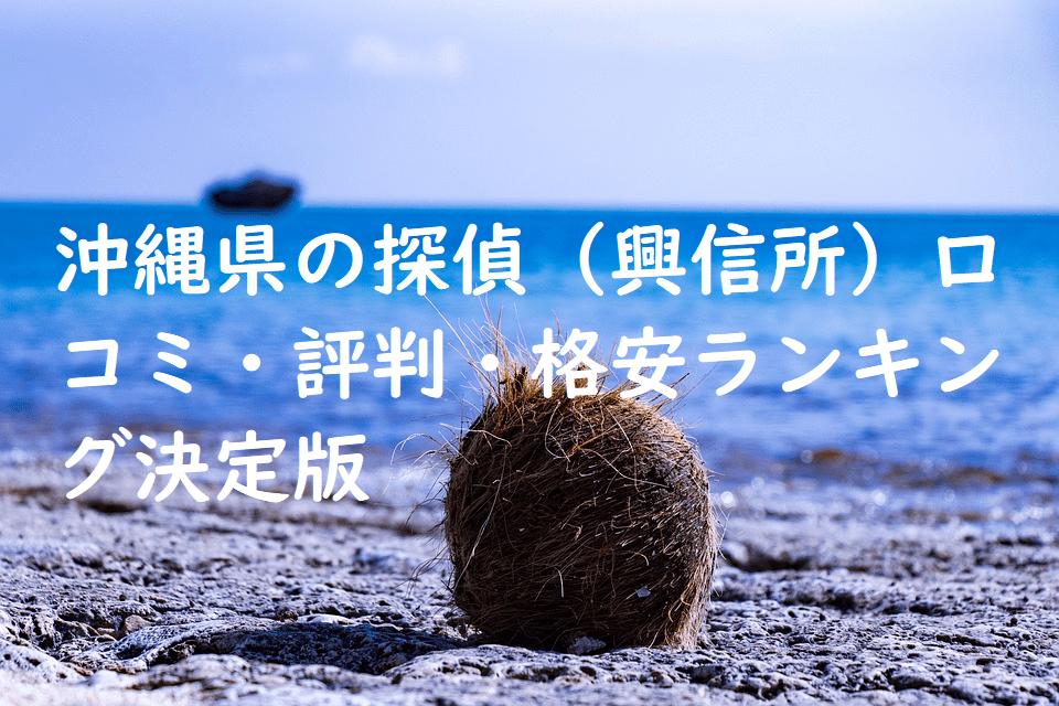 沖縄県の探偵(興信所)口コミ・評判・格安ランキング決定版
