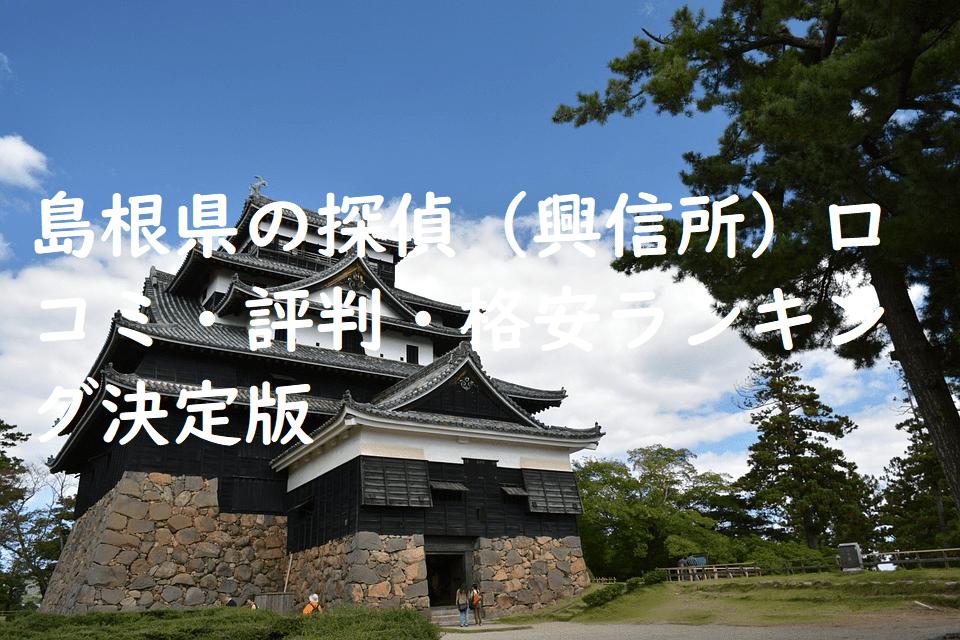 島根県の探偵(興信所)口コミ・評判・格安ランキング決定版