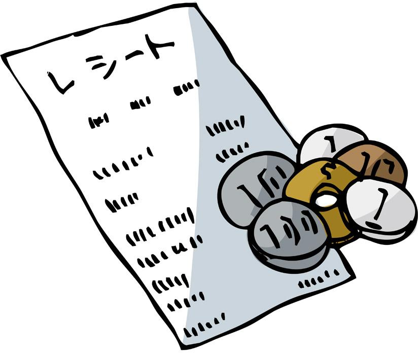 領収書 レシート 小銭