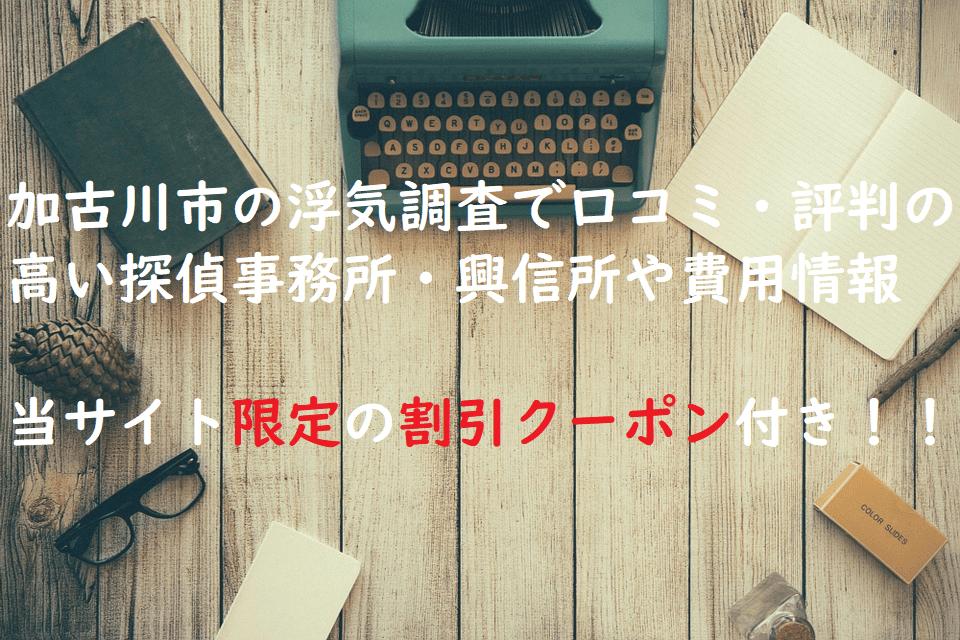 加古川市の浮気調査で口コミ・評判の高い探偵事務所・興信所や費用情報