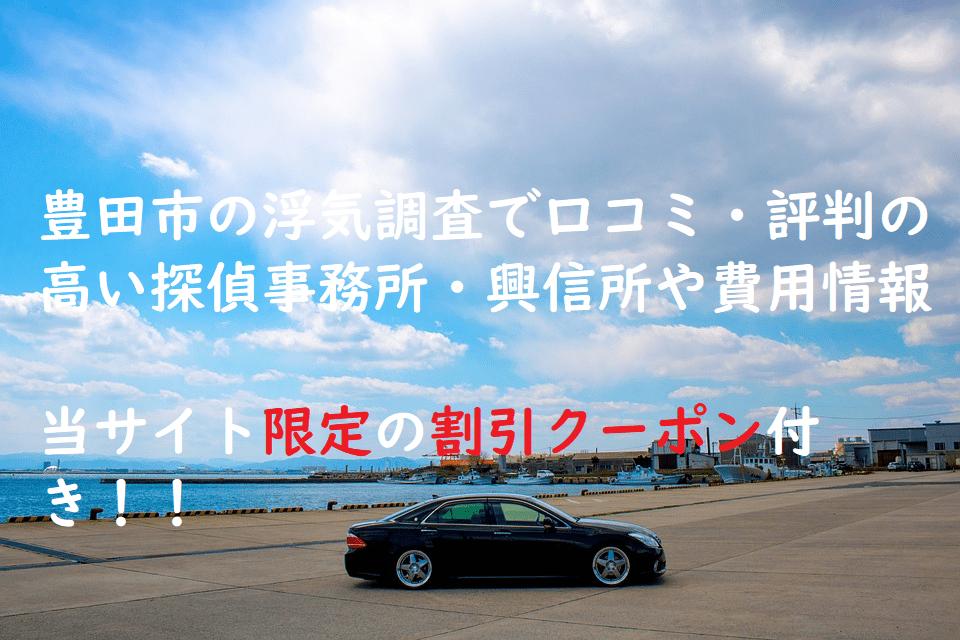 豊田市の浮気調査で口コミ・評判の高い探偵事務所・興信所や費用情報