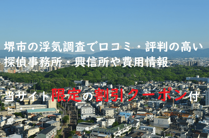 堺市の浮気調査で口コミ・評判の高い探偵事務所・興信所や費用情報