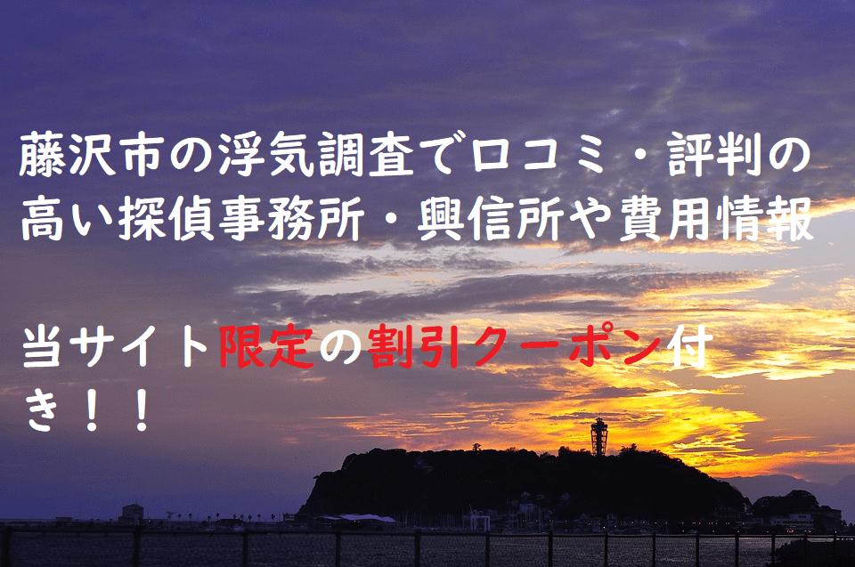 藤沢市の浮気調査で口コミ・評判の高い探偵事務所・興信所や費用情報
