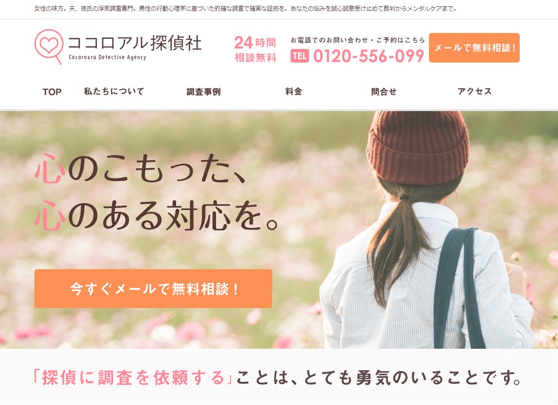 ココロアル探偵社 千代田区 興信所 浮気調査