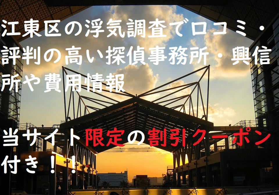 江東区の浮気調査で口コミ・評判の高い探偵事務所・興信所や費用情報