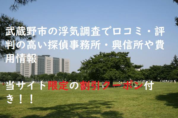 武蔵野市の浮気調査で口コミ・評判の高い探偵事務所・興信所や費用情報