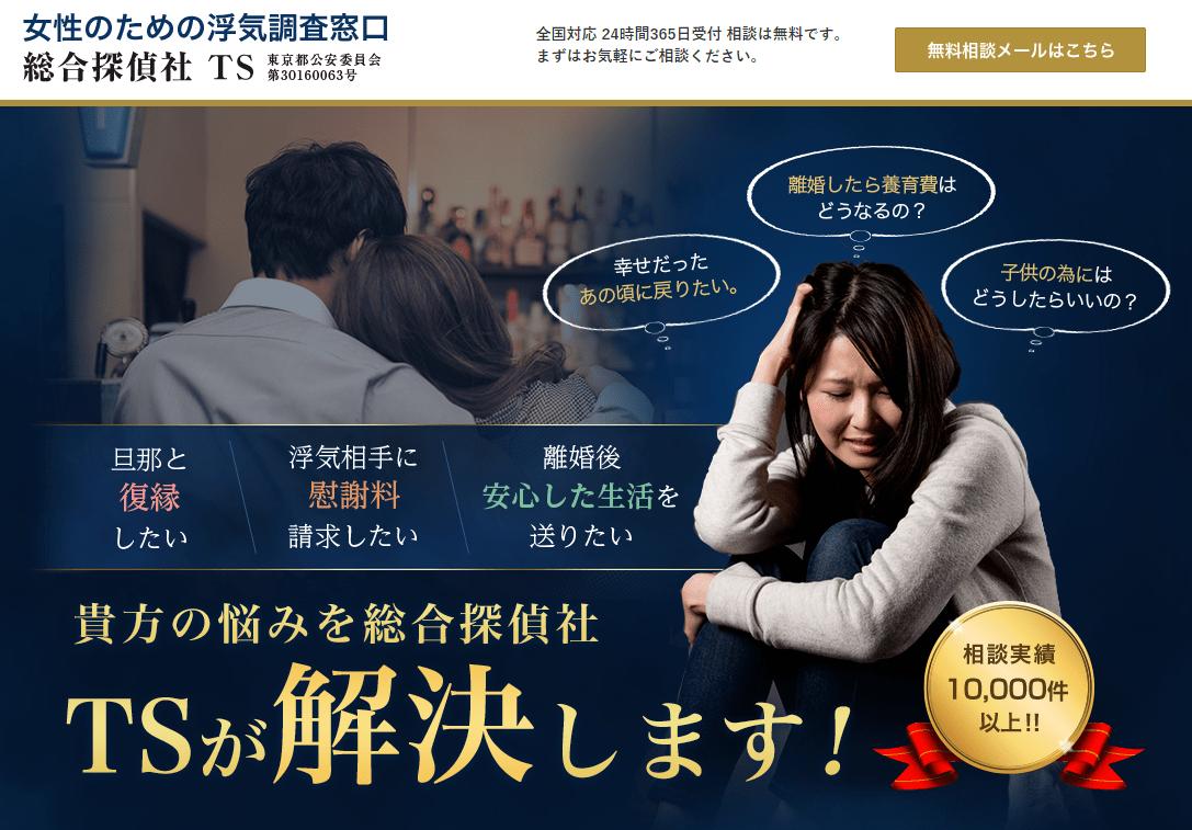 総合探偵社TS 新しいホームページ