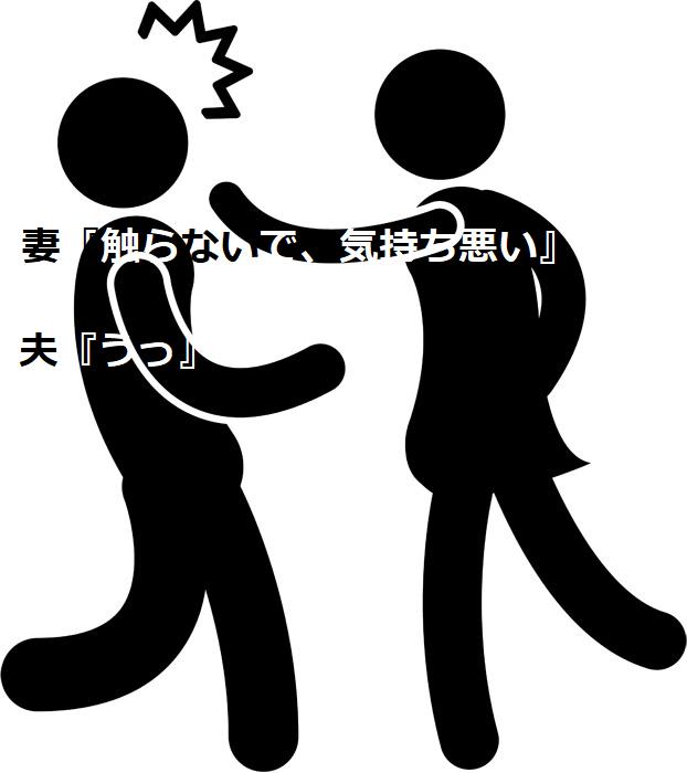 夫婦 妻 喧嘩