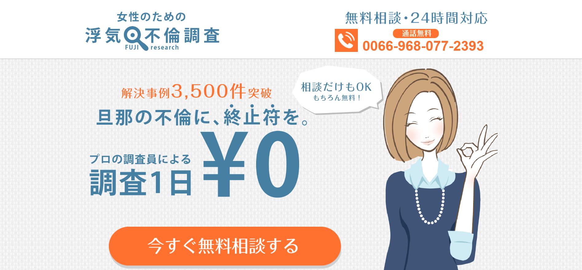 fujiリサーチ探偵社 興信所