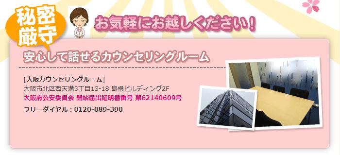 さくら幸子探偵事務所の大阪カウンセリングルーム