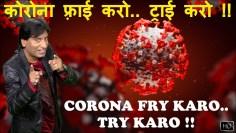 Corona Fry Karo.. Try Karo !! | कोरोना फ्राई करो.. ट्राई करो !! | Raju Srivastava Latest Funny Video