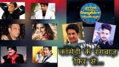 LAUGHTER CHALLENGE (Comedy) REUNION | लाफ्टर चैलेंज के रंगबाज़ फिर से… | Raju Srivastava Latest