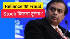 Reliance का Fraud 😱 SEBI का Fine! Stock कितना टूटेगा? Stock Market for Beginners Stock Market Basics