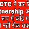IRCTC ने कर लिया partnership आ गया है नए रूप मेंबड़ा मुनाफा देने फिर मत बोलना पहले क्यों नहीं बताया?
